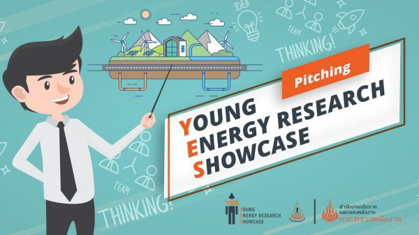 young Energy research showcase